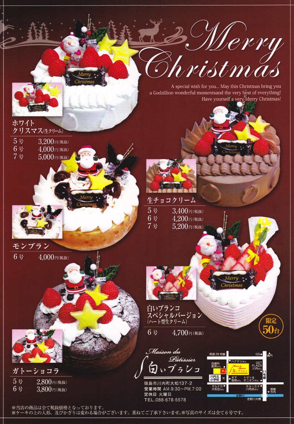 2014クリスマスパンフレット